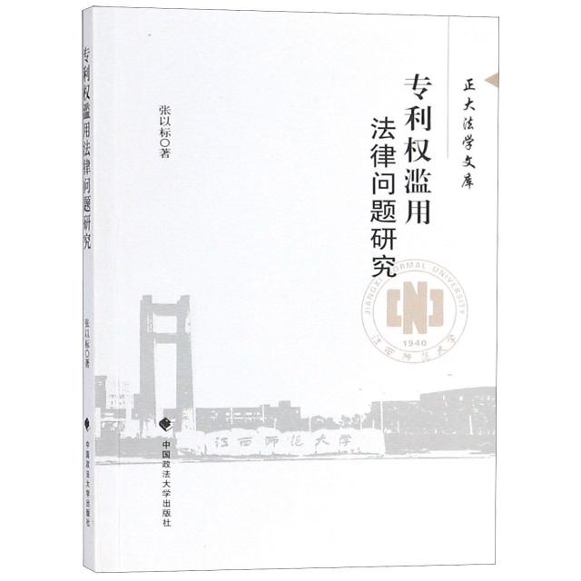 專利權濫用法律問題研究/正大法學文庫