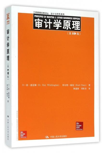 審計學原理(第19版