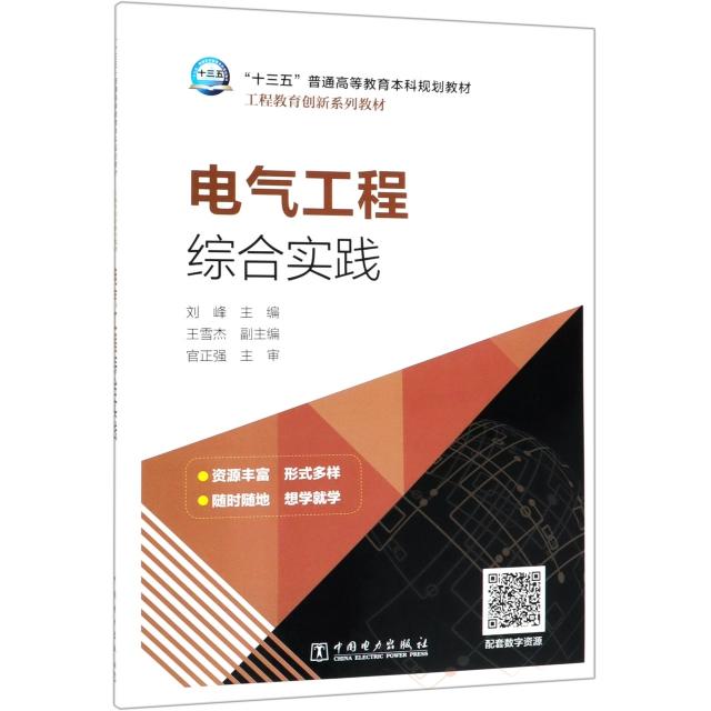 電氣工程綜合實踐(工程教育創新繫列教材十三五普通高等教育本科規劃教材)