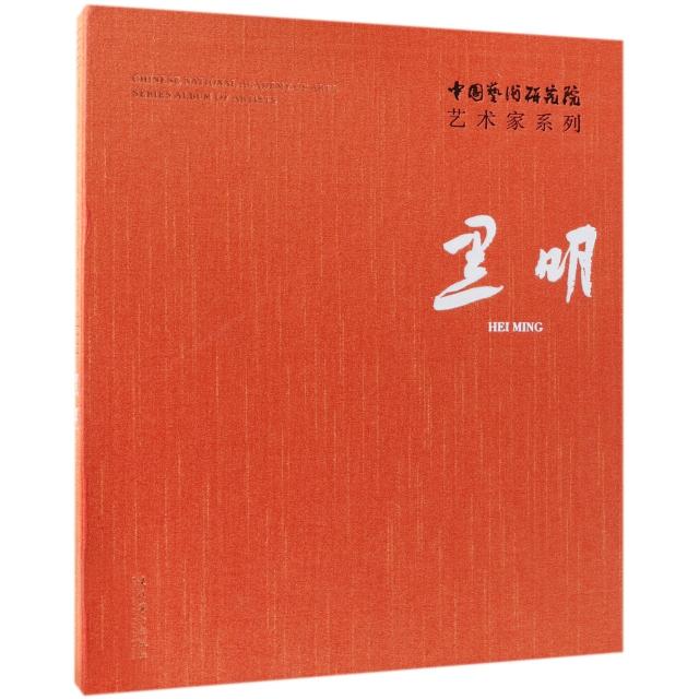 黑明(精)/中國藝術研究院藝術家繫列