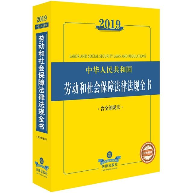 中華人民共和國勞動和社會保障法規全書(2019)