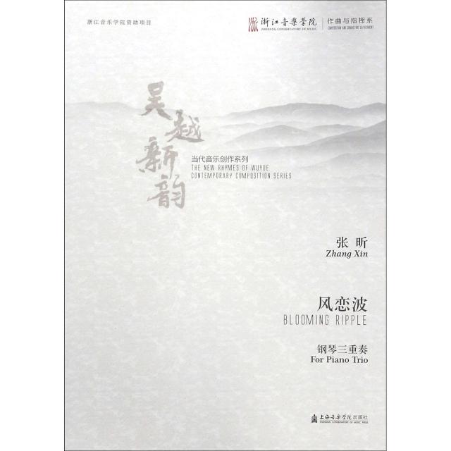 風戀波(鋼琴三重奏)/吳越新韻當代音樂創作繫列