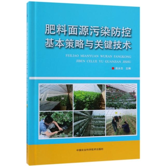肥料面源污染防控基本策略與關鍵技術(精)