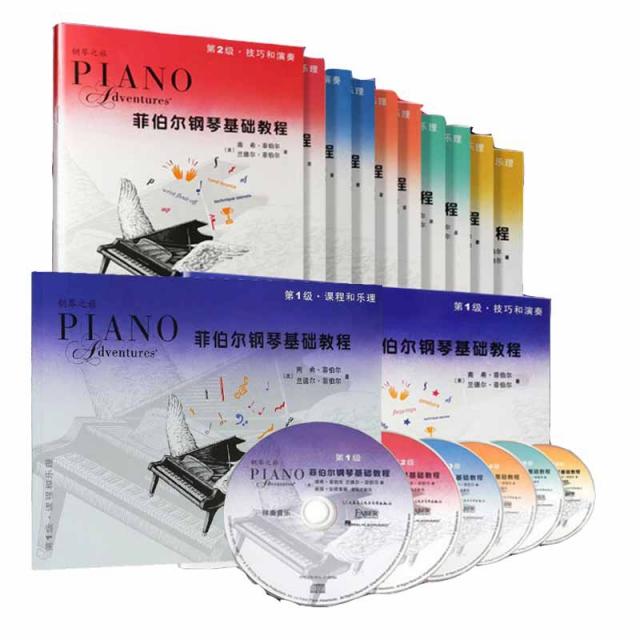 菲伯爾鋼琴基礎教程(1-6級) 共12冊