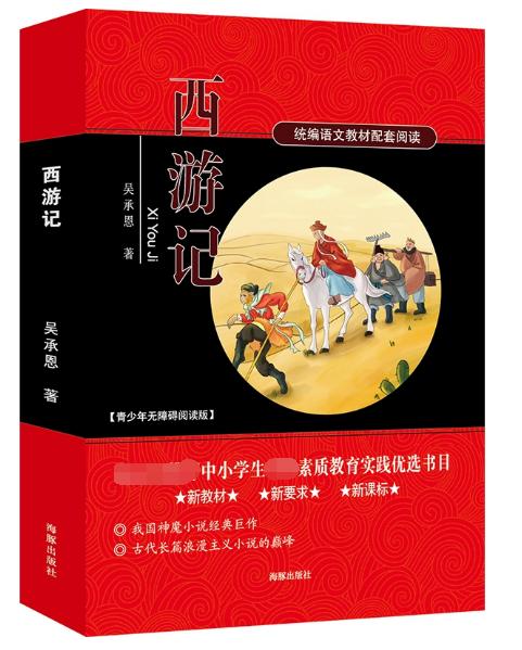 西遊記 (統編語文教材配套閱讀 新教材新要求新課標 )