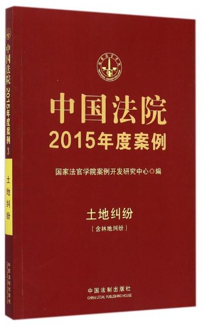 中國法院2015年度案例(土地糾紛)