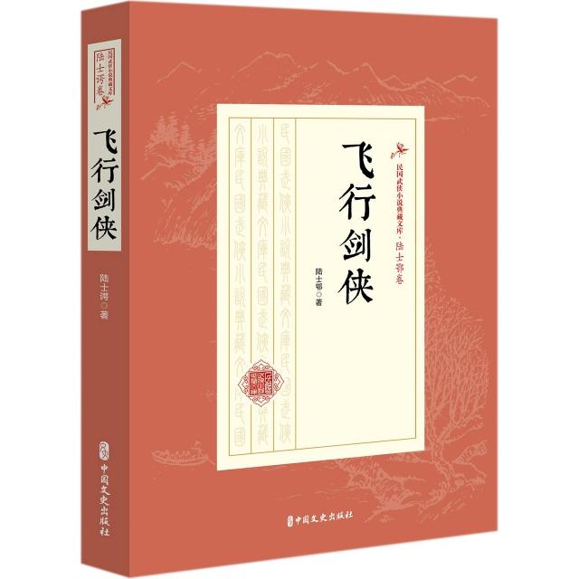 飛行劍俠/民國武俠小說典藏文庫