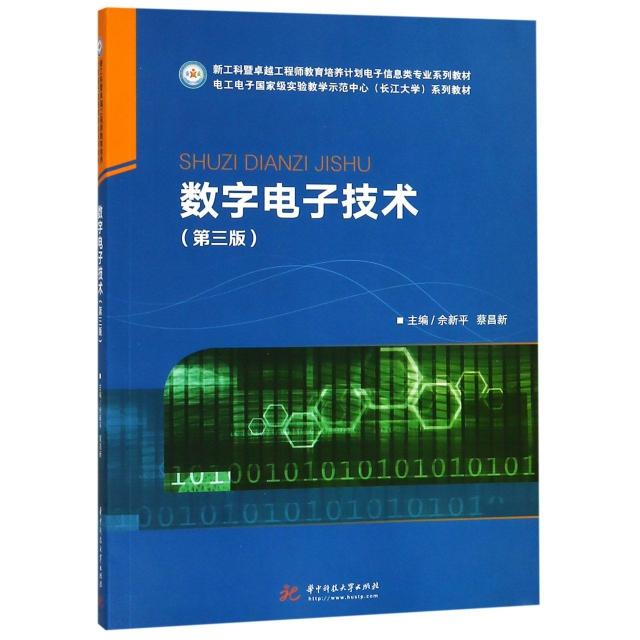 數字電子技術(第3版新工科暨卓越工程師教育培養計劃電子信息類專業繫列教材)