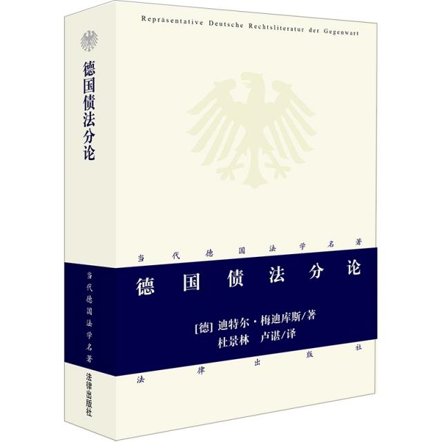 德國債法分論/當代德國法學名著