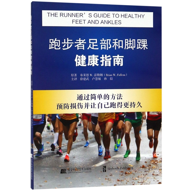 跑步者足部和脚踝健康