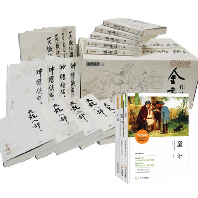 金庸作品集&高爾基自傳體三部曲