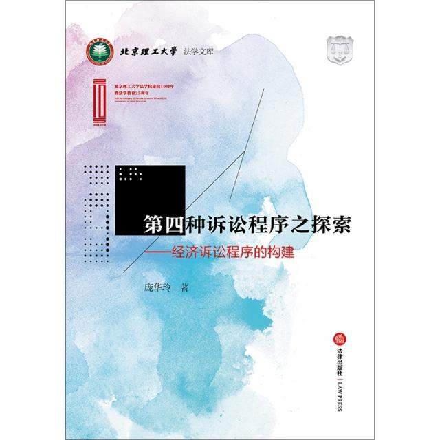 第四種訴訟程序之探索--經濟訴訟程序的構建/北京理工大學法學文庫