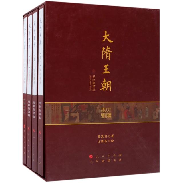 大隋王朝(彩繪融媒版共4冊)(精)