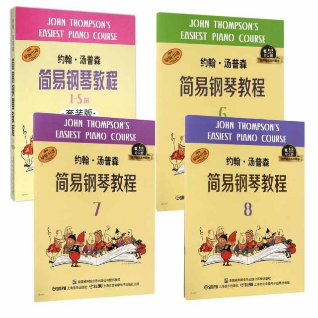 約翰·湯普森簡易鋼琴教程(5-8) 共4冊