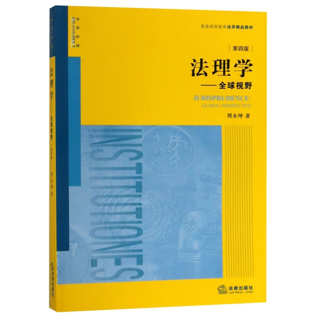 法理學--全球視野(第4版普通高等教育法學精品教材)