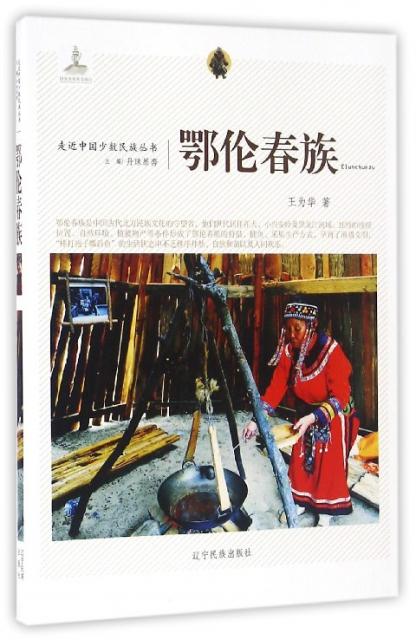 鄂倫春族/走近中國少數民族叢書