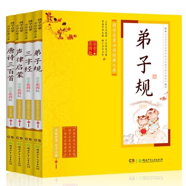 國學經典(全4冊)三字經+弟子規+唐詩三百首+聲律啟蒙