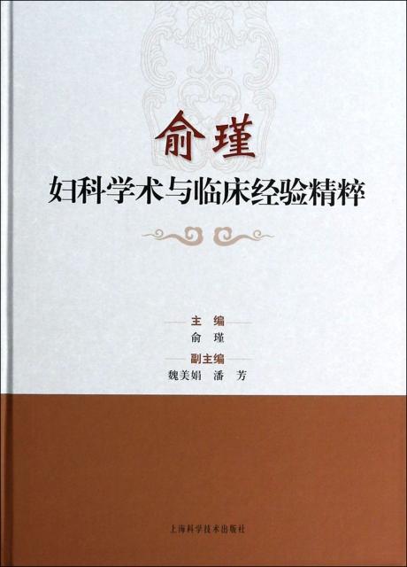 俞瑾婦科學術與臨床經驗精粹(精)