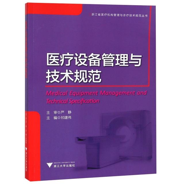 醫療設備管理與技術規範/浙江省醫療機構管理與診療技術規範叢書