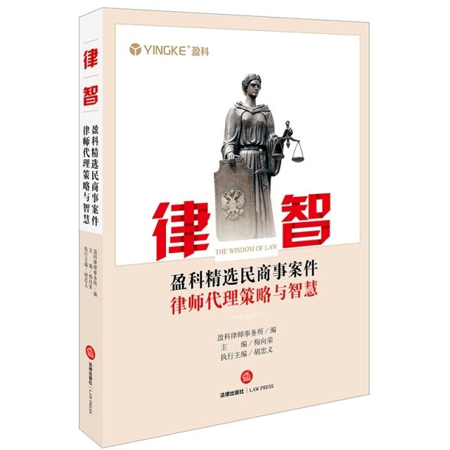 律智(盈科精選民商事案件律師代理策略與智慧)