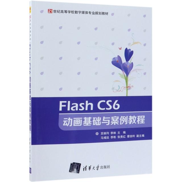 Flash CS6動