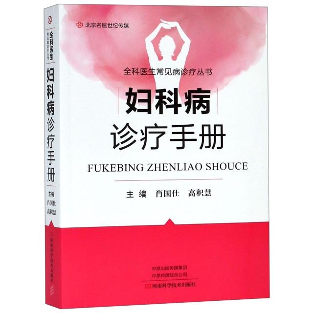 婦科病診療手冊/全科醫生常見病診療叢書