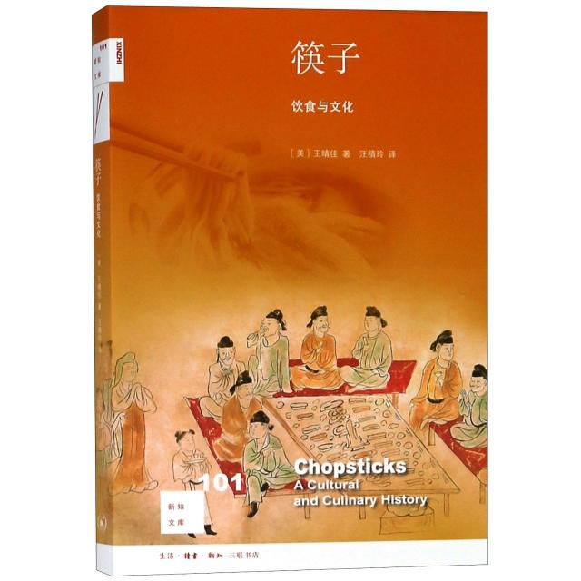 筷子(饮食与文化)/