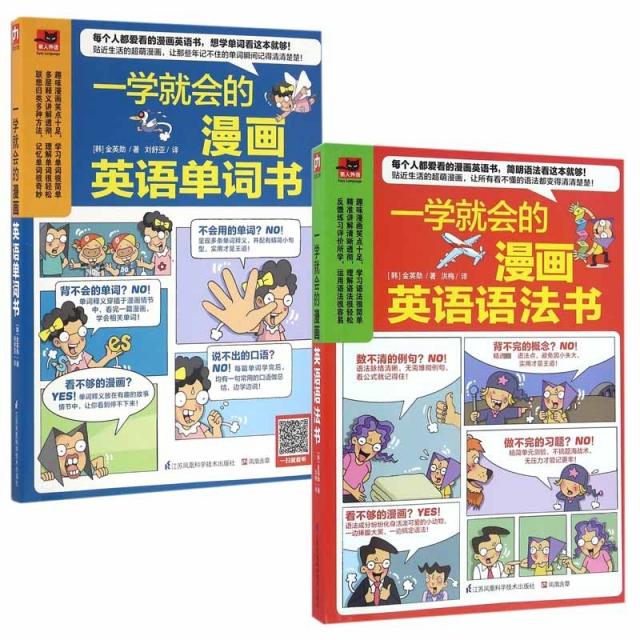 一學就會的漫畫英語語法書&單詞書 共2冊