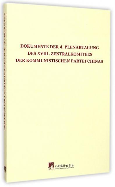 中國共產黨第十八屆中央委員會第四次全體會議文件(德文版)