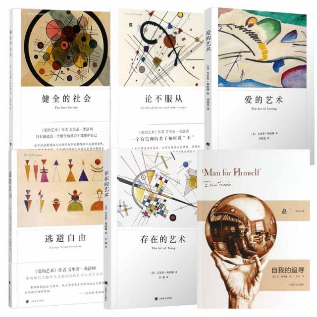 愛的藝術&逃避自由&自我的追尋&存在的藝術&健全的社會&論不服從 共6冊
