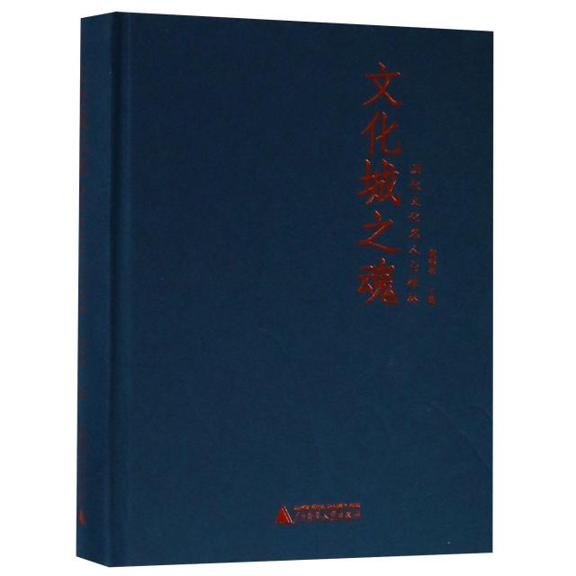 文化城之魂(歷代文化名人與桂林)(精)