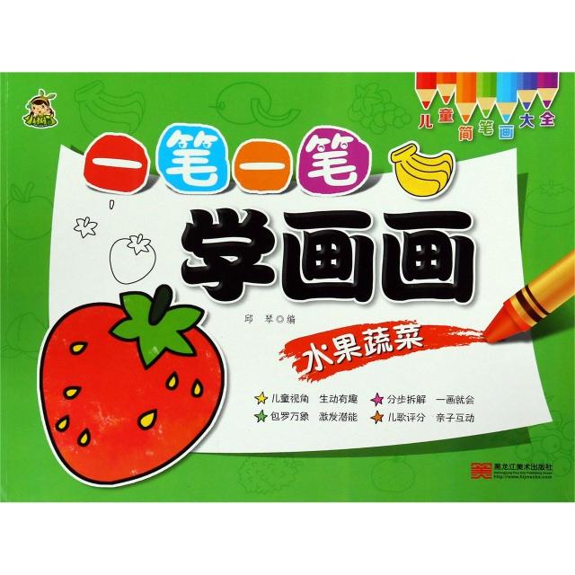 一筆一筆學畫畫(水果蔬菜)/兒童簡筆畫大全