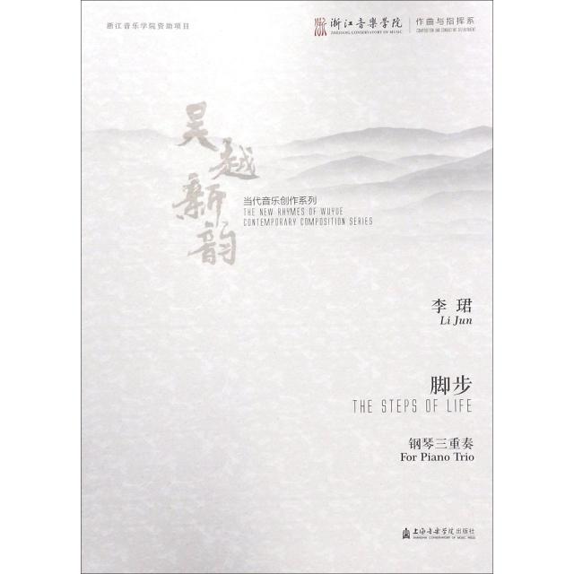 腳步(鋼琴三重奏)/吳越新韻當代音樂創作繫列