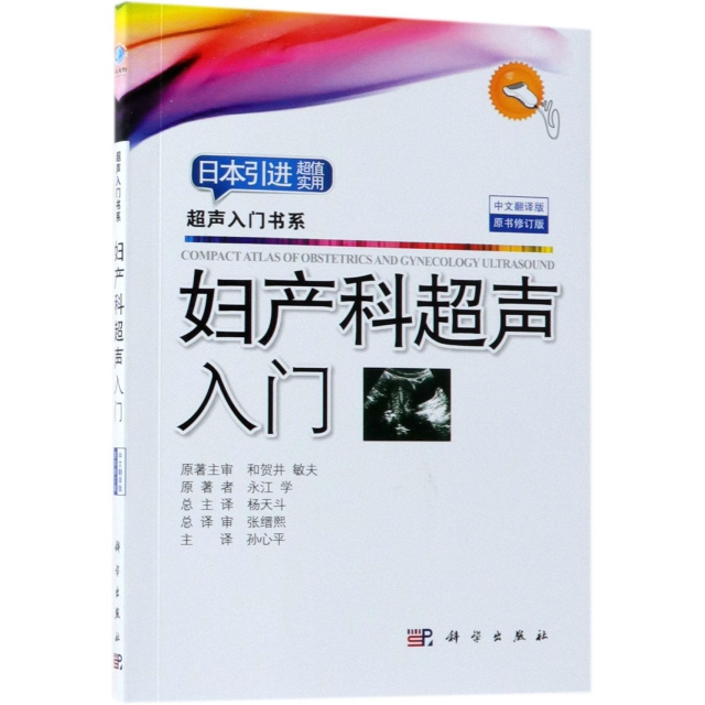 婦產科超聲入門(中文翻譯版原書修訂版)/超聲入門書繫