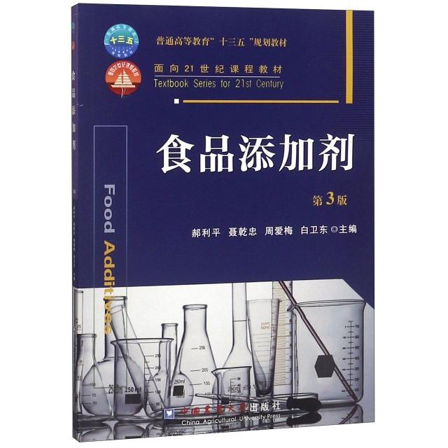 食品添加劑(第3版普通高等教育十三五規劃教材)