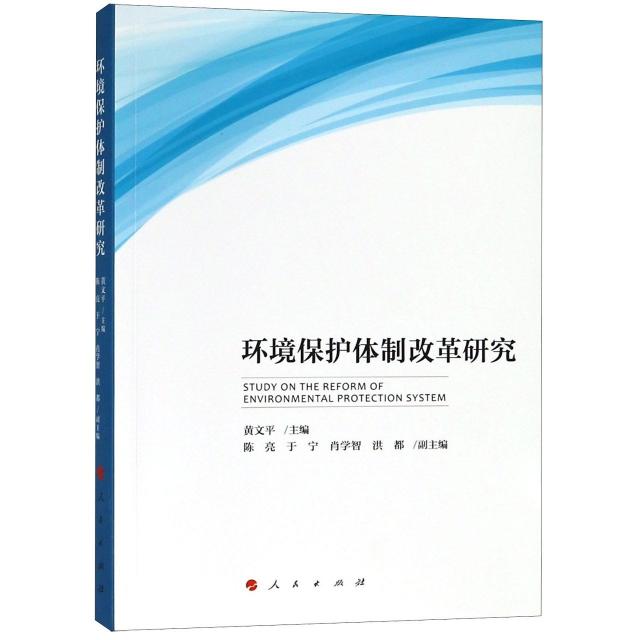 環境保護體制改革研究