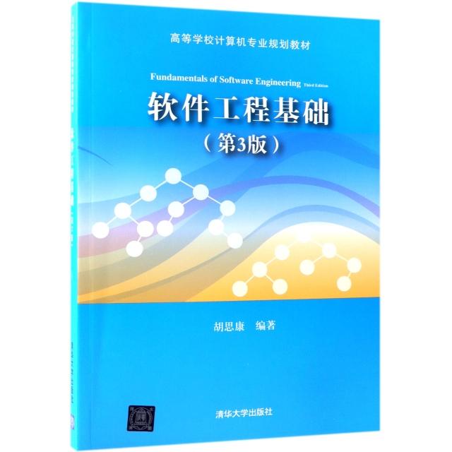 軟件工程基礎(第3版高等學校計算機專業規劃教材)
