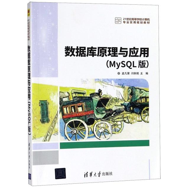 数据库原理与应用(M