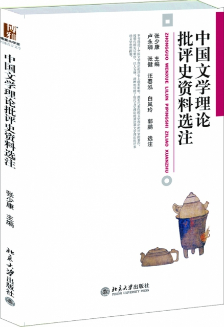中國文學理論批評史資料選注
