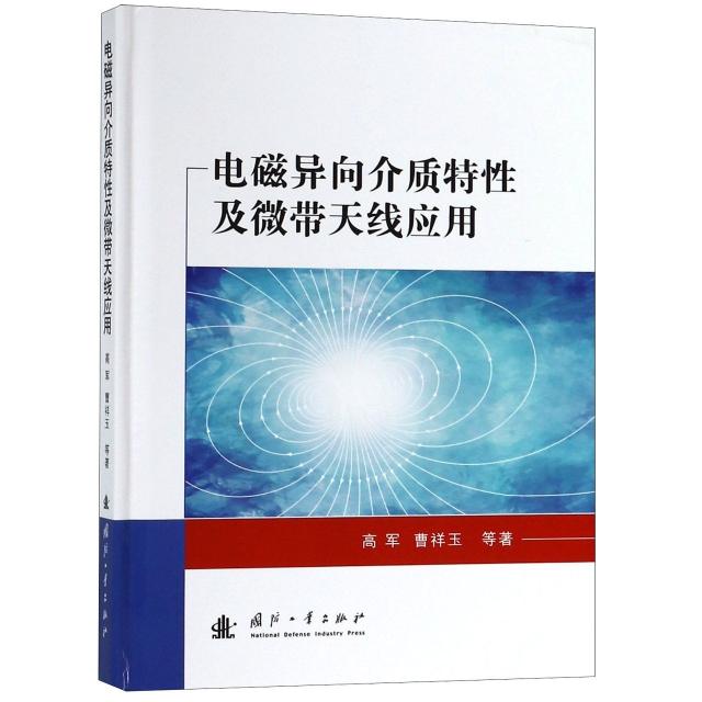 電磁異向介質特性及微帶天線應用(精)
