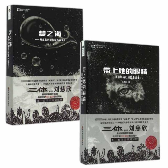 劉慈欣科幻短篇小說集(Ⅰ&Ⅱ) 共2冊