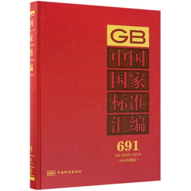 中國國家標準彙編(2016年制定691GB33000-33014)(精)