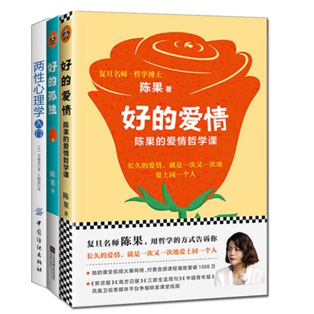 兩性心理學入門&好的愛情(陳果的愛情哲學課)&好的孤獨 共3冊