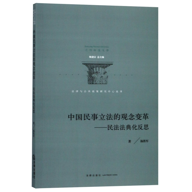 中國民事立法的觀念變革--民法法典化反思/法律與公共政策研究中心叢書