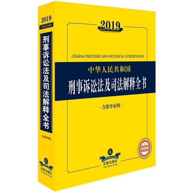 2019中華人民共和國刑事訴訟法及司法解釋全書