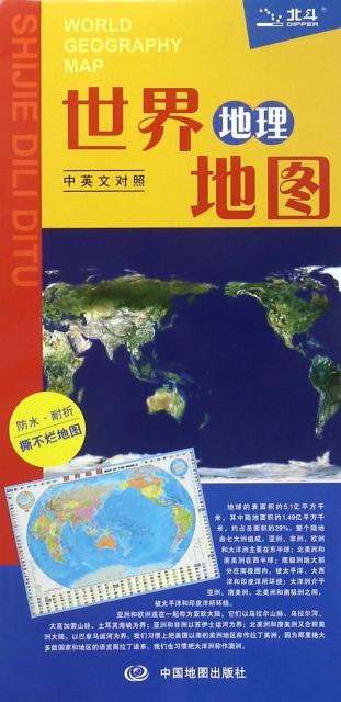 世界地理地圖(中英文對照)