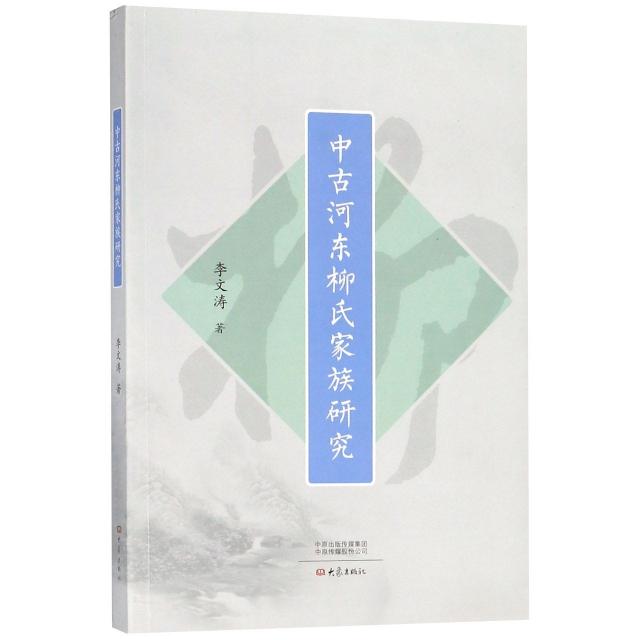 中古河東柳氏家族研究