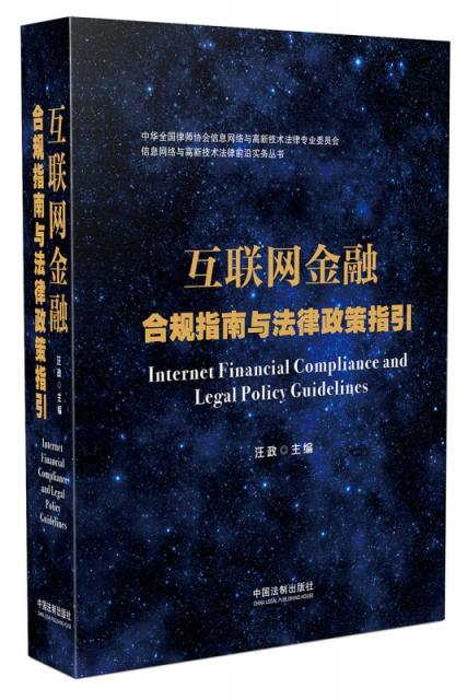 互聯網金融合規指南與法律政策指引