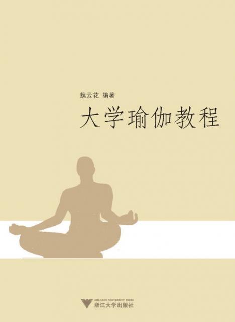 大學瑜伽教程