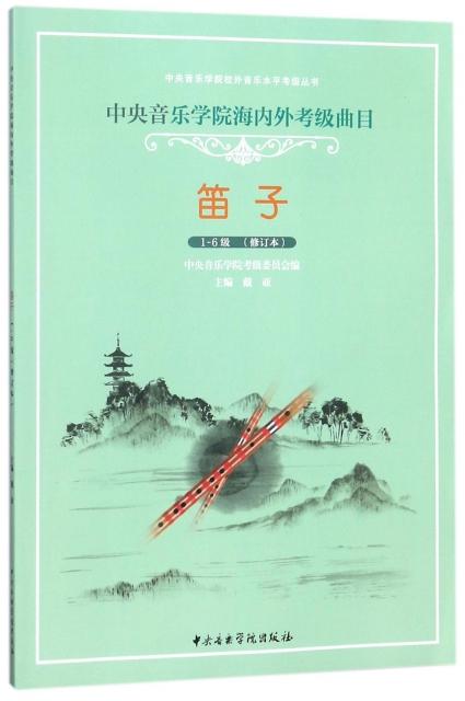 笛子(1-6級修訂本)/中央音樂學院海內外考級曲目